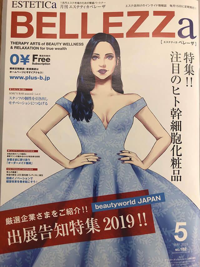 月刊エステティカベレーザ 2019年5月号